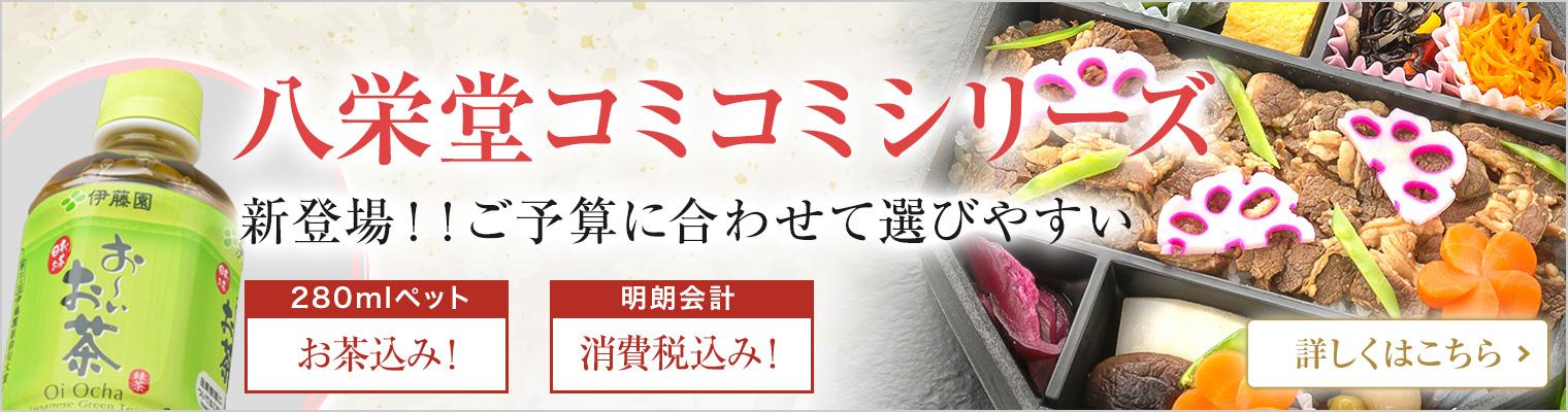八栄堂コミコミシリーズ